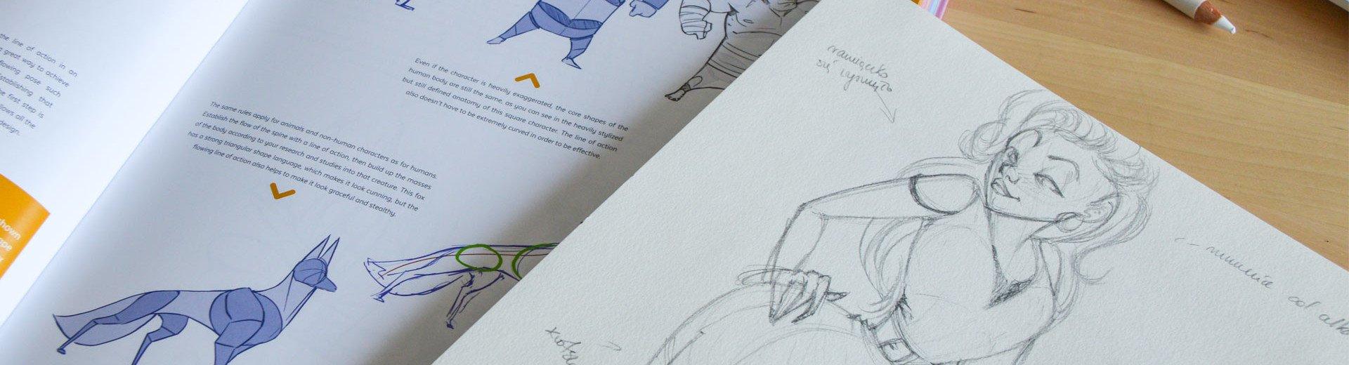"""Okładka artykułu Jak (nie) przesadzić w rysowaniu? — Recenzja książki """"Creating Stylized Charcters"""""""