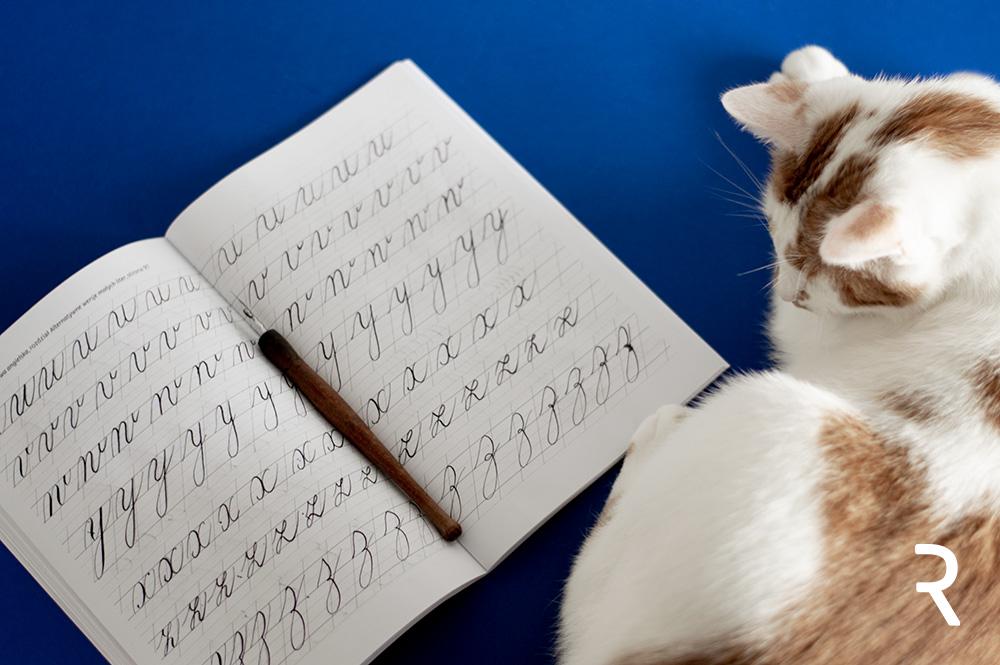 """Recenzja zeszytu ćwiczeń do kaligrafii """"Piękna Litera. Copperplate script"""""""